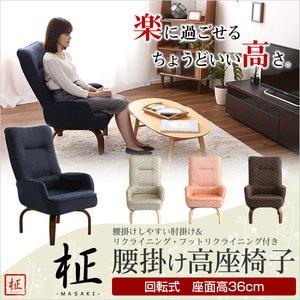 激安/新作 360度回転高座椅子(ミドルハイタイプで腰のサポートに)3段階のリクライニング機能 | 柾-まさき-(き)【送料無料】【送料無料 |】回転高座椅子 回転座いす 肘掛け付き 腰痛対策 3段階のリクライニング 父の日 母の日 プレゼント, メジャースポーツ:83089cad --- smpn2ba3.sch.id