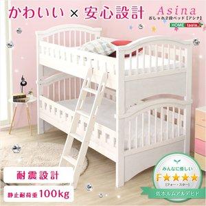 【海外 正規品】 2段ベッド ベッド 分割可能 すのこベッド すのこ 分割可能 通気 ASINA アシーナ()【送料無料】, TOKYO ART FILE 1bff86e0