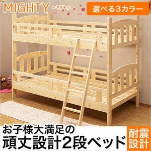 ★お求めやすく価格改定★ 選べる3カラーの2段ベッド【マイティー-MIGHTY】(2段ベッド 耐震)(き) 2段ベッド すのこ 省スペース 新入学 すのこ 耐震 安全 シングル エコ塗装, MiHAMAの家具:ede04436 --- peggyhou.com