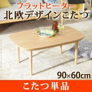 【誠実】 こたつ テーブル 長方形 丸くてやさしい北欧デザインこたつ こたつ 〔モイ〕 90x60cm おしゃれ センターテーブル() 〔モイ〕【送料無料 テーブル】【送料無料】こたつ テーブル 長方形 丸くてやさしい北欧デザインこたつ 〔モイ〕 90x60cm おしゃれ センターテーブル, インザイシ:1b7d7cb1 --- pan.profil41.de