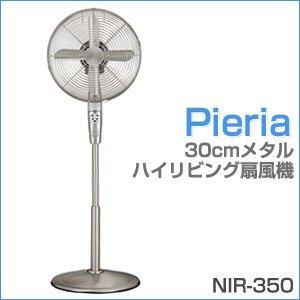 魅力的な価格 Pieria 30cmメタル ハイリビング扇風機 アロマ 30cmメタル リモコン【送料無料】【送料無料】扇風機 アロマ Pieria アロマ リモコン, エンドーラゲージストア:fab565ff --- pyme.pe