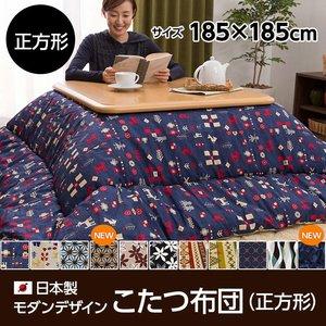 定番  日本製モダンデザインこたつ布団 正方形 (185×185cm)()【送料無料】 正方形 側地には綿100%オックス地、なかわたは安心の国産わたを使用した日本製こたつ布団です。11種類のデザインからお選びいただけます。, 白馬ブルークリフ:443d3dbe --- ancestralgrill.eu.org