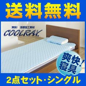 海外最新 【今なら送料無料! coolray シングル】クールレイ 2点セット キシリトール (パッドシーツ・枕パッド) シングル coolray キシリトール 寝具 熱を吸収するキシリトールの機能で、ひんやり効果が持続!, ウシクシ:d6d6eacc --- turkeygiveaway.org