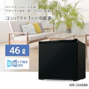 新着 冷蔵庫 S-cubism 46L 1ドア WR-1046BK ブラック コンパクト 小型 ミニ冷蔵庫 一人暮らし【送料無料】, 健康ショップ ふるぼちゃん b47fc646