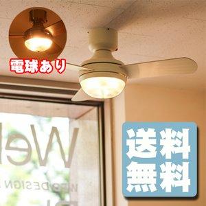 低価格 メーヴェ メーヴェ シーリングファン 3灯ライト リモコン付(電球なし) MEHVE LIGHT レトロ CEILING FAN LIGHT レトロ かわいいシーリングライト【送料無料】【送料無料】, ヤハタニシク:82155db7 --- jetearthing.com