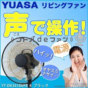 新素材新作 ユアサプライムス 音声認識機能付き扇風機 YT-DV3418VFR-K【送料無料 ユアサプライムス】【送料無料】ユアサプライムス 音声認識機能付き扇風機 YT-DV3418VFR-K, コチ ワームス(CO-CHI warmth):c3fb385e --- extremeti.com