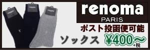 レノマ靴下