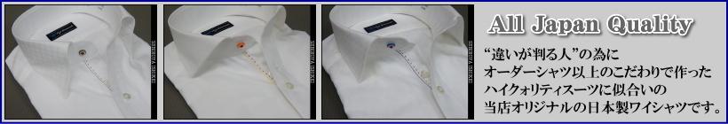 KJSシャツ