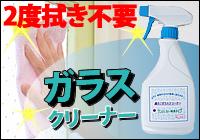 強力カラス洗剤