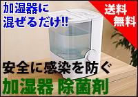 加湿器用除菌剤