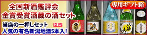 金賞受賞酒蔵酒セット