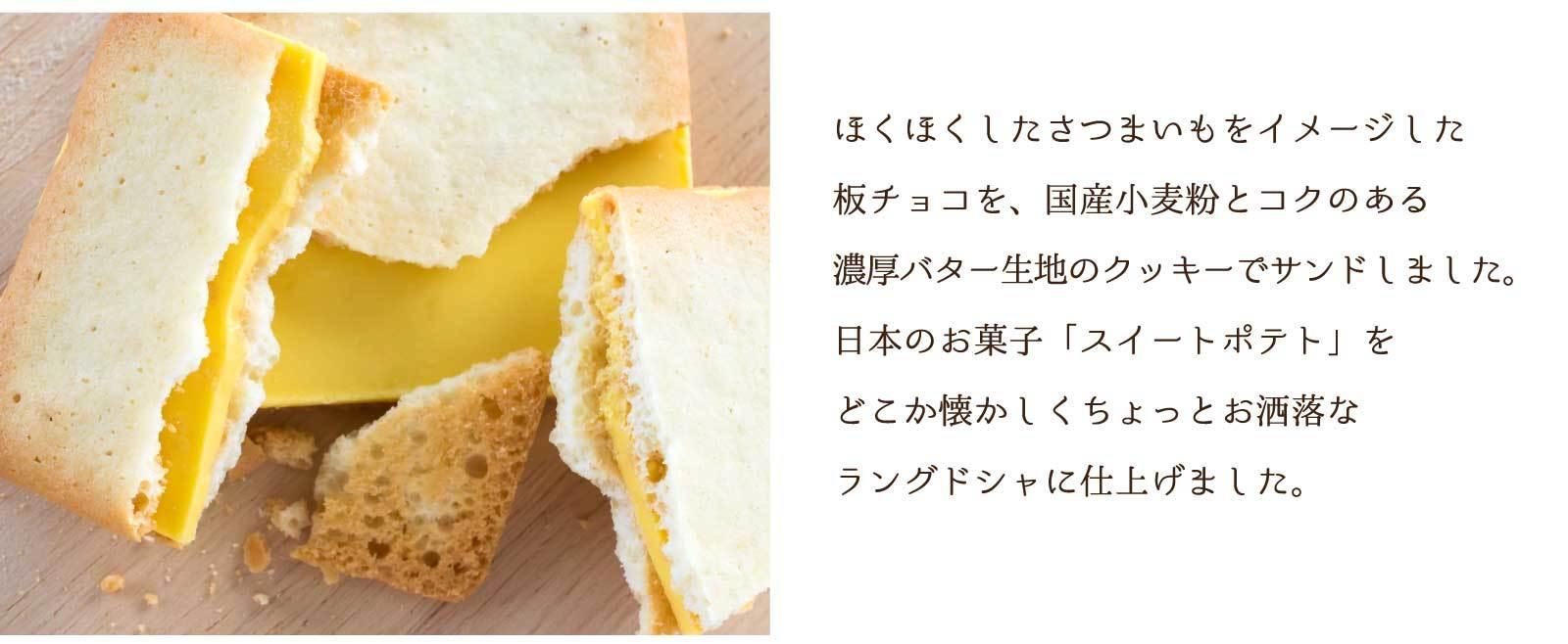 東京BakedBase 買物 スイートポテトラングドシャ10枚入 ベイクドベイス 内祝 お土産 宅急便発送 proper 焼菓子 洋菓子