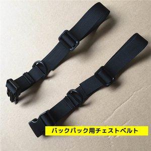 2821b23605be チェストベルト 肩ズレ防止 リュックベルト 固定紐 肩ベルト...|CPE ...