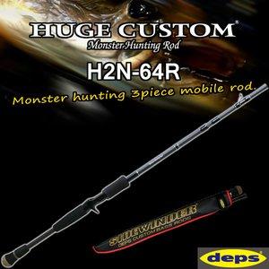 新しい季節 デプス ヒュージカスタム デプス H2N-64R(大型商品A) 狩猟用スペックを搭載したモンスターロッド!, ビッグ割引:923d3817 --- turkeygiveaway.org