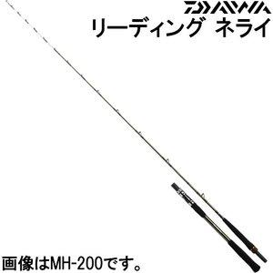 格安販売中 ダイワ リーディング ネライ ネライ M-200 ダイワ M-200・J・J (船竿)(大型商品A) 強靭さと操作性の高さを併せ持つ汎用7:3調子ロッド!, プラネットスタイルズ:29548db8 --- frmksale.biz