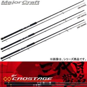 人気特価激安 メジャークラフト 16 クロステージ ショアジギング CRX-942SSJ(大型商品A) クロスフォース採用 ショアジギング!「三代目」登場 クロステージ! 16!, hABa:df7e2bf3 --- pyme.pe