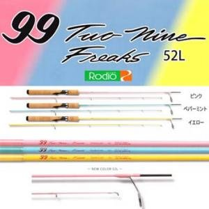 正規品 ロデオクラフト 52L 99 ツーナイン 99 フリークス 52L ピンク ツーナイン 扱いやすいショートレングス, 山陽町:175faa72 --- turkeygiveaway.org