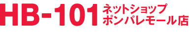 HB-101 ポンパレモール店
