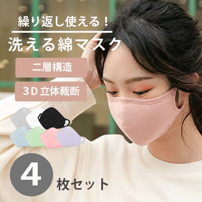 洗える 超 伸縮 フィット マスク