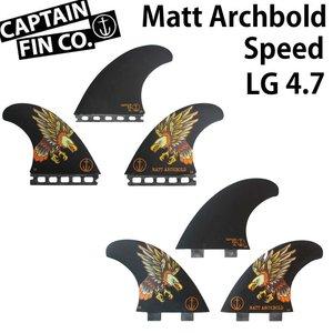 大特価放出! CAPTAIN FIN キャプテンフィン Matt Archbold Speed 4.7 large FCS FUTURE TRI FIN トライフィン, 山田郡 bcd7e614