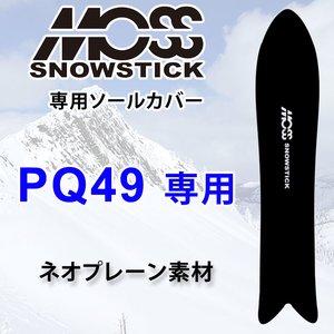 最も  MOSS SNOWSTICK モス スノースティック スノーボード 専用ソールカバー PQ49専用 SOLECAVER PQ49専用 モス スノーボード 数量限定!MOSS SNOWSTICKスノーボード専用ソールカバー登場!, 巣鴨のお茶屋さん 山年園:0b9b0b54 --- 5613dcaibao.eu.org