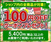 100円OFFクーポン配布中