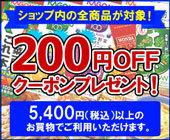 200円OFFクーポン配布中
