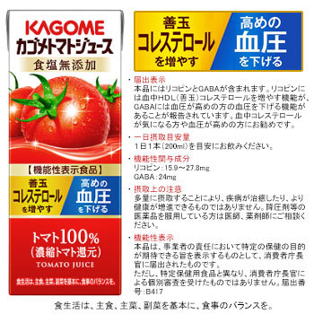 カゴメ 野菜生活100 選べる2ケースセット