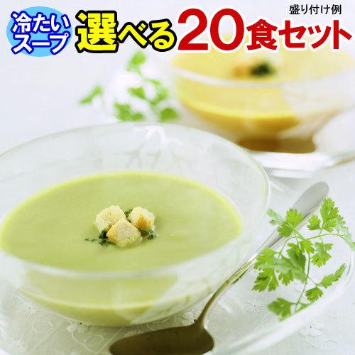冷たいスープ