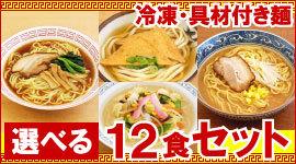 大好評!冷凍「具付麺」選べる12食セット