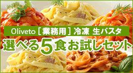 業務用生パスタ選べる5食セット