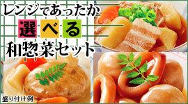 常温保存できる和食惣菜が便利!