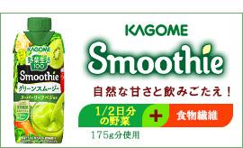 カゴメ 野菜生活100スムージー