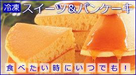 冷凍スイーツ&パンケーキ