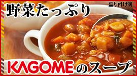 カゴメ 「野菜たっぷりスープ」