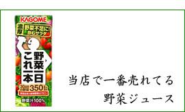カゴメ野菜一日これ一本・野菜ジュース