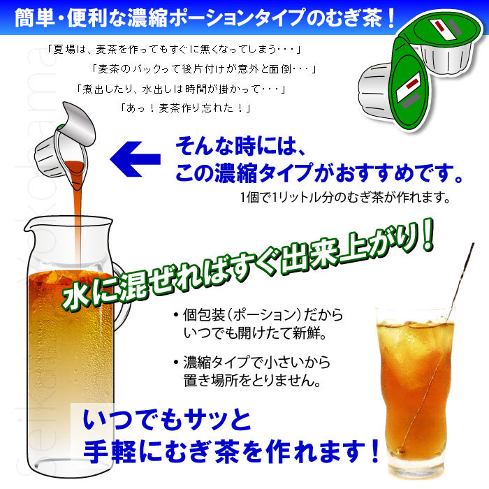 便利な濃縮ポーションタイプむぎ茶