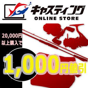 20,000円購入で1000円値引
