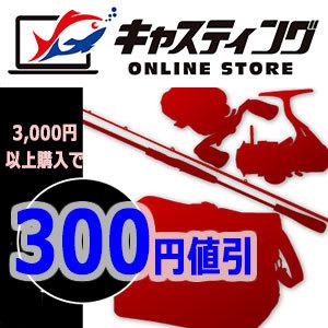 3,000円購入で300円値引