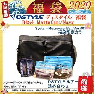 全ての 【福袋】DSTYLE(ディスタイル) DSTYLE 福袋限定カラー Bセット Matte DSTYLE Camo Bセット/Navy, ラグマート:cb8b70da --- smpn2ba3.sch.id
