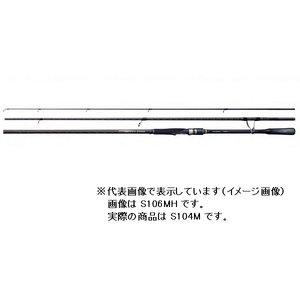 【驚きの値段】 シマノ ネッサ エクスチューン S104M(スピニング 3ピース), Karly Shop e6adb444
