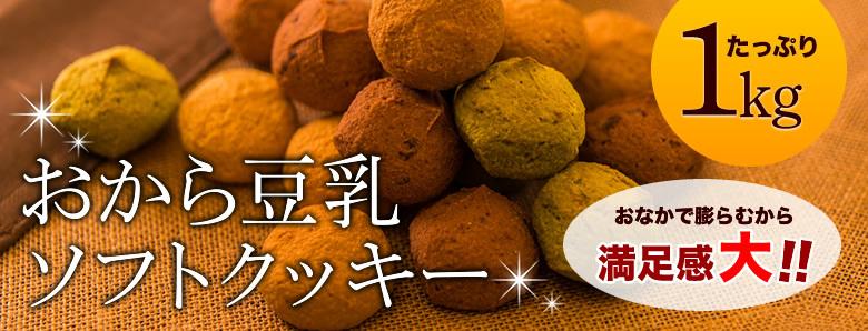 ☆ヘルシー&DIET応援☆新感覚満腹おから豆乳ソフトクッキー1kg4袋