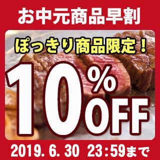 お中元商品10%オフ