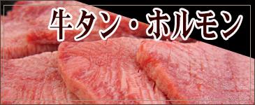 牛タン・ホルモン
