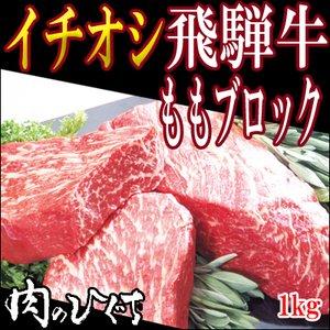 セットアップ ★送料無料★飛騨牛もも肉ブロック1kg岐阜県/和牛/ブランド牛/かたまり/ローストビーフ/ 飛騨牛の旨みあるもも肉をブロックでお届け!!大きなローストビーフもできちゃいます!!, ダンボールの横井パッケージ:0d49c9f4 --- fukuoka-heisei.gr.jp