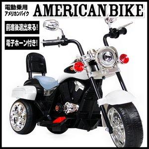 大人女性の 電動乗用バイク1501 TR1501 電動乗用バイク アメリカン バイク 乗用玩具 子供用三輪車 ライト点灯 クラクション付き ホワイト()【送料無料】, WHATNOT cff2461f