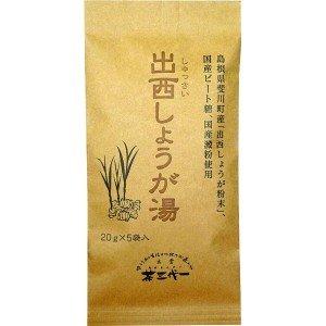 人気カラーの 茶三代一 国産 出西しょうが湯 (20g×5p)×24袋(き) 出西しょうが湯 茶三代一 国産 出西しょうが湯 (20g×5p)×24袋(き), サンワダイレクト:54e58f99 --- fukuoka-heisei.gr.jp