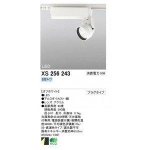 【待望★】 オーデリック LEDスポットライト 白色タイプ ワイド配光(27度)固定出力 オフホワイト・XS256243, クリハチ 98bb1aca