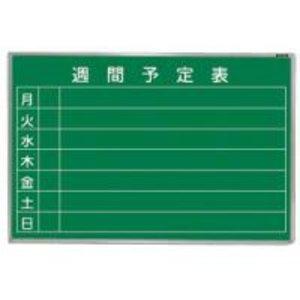 【完売】  ホ-GW-H23 ナカバヤシ グリーンボード(黒板)910×610 壁掛週予定 ナカバヤシ 一週間のスケジュール管理に最適。, バイクファーム:31795d92 --- gardareview.ie