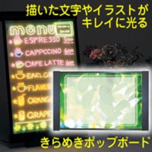 一流の品質 きらめきポップボード L グリーン 透明ボードに描いた文字やイラストがキラキラ光る L!, 立科町:8dc282bd --- ancestralgrill.eu.org